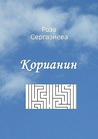 Роза Сергазиева -Корианин