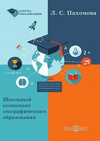 Любовь Пахомова -Школьный компонент географического образования