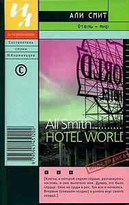 Али Смит -Отель – мир
