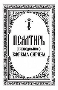 Святитель Феофан Затворник - Псалтирь преподобного Ефрема Сирина