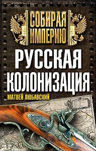 Матвей Любавский -Русская колонизация