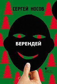 Сергей Носов -Берендей