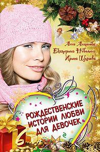 Екатерина Неволина -Город оживших снов