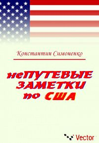 Константин Симоненко -НеПутевые заметки о США