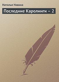 Наталья Навина -Последние Каролинги – 2
