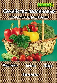 А. Панкратова -Семейство пасленовых. Технология выращивания