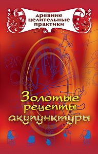 Мария Кановская - Золотые рецепты акупунктуры