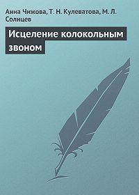 Анна Чижова -Исцеление колокольным звоном