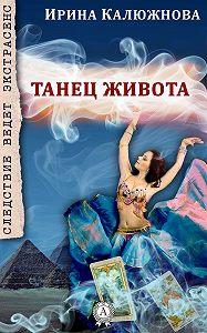 Ирина Калюжнова -Танец живота