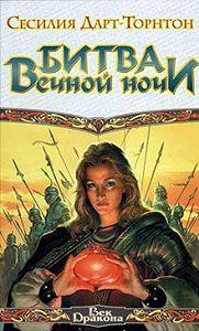 Сесилия Дарт-Торнтон -Битва вечной ночи