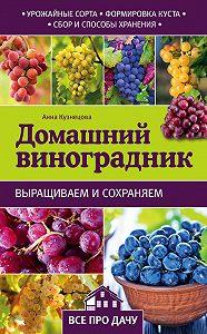 Анна Кузнецова -Домашний виноградник