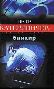 Петр Катериничев -Банкир