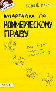 Любовь Павловна Герасимова -Шпаргалка по коммерческому праву