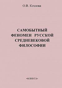 О. В. Козлова -Самобытный феномен русской средневековой философии