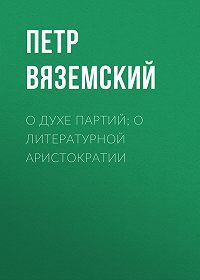 Петр Андреевич Вяземский -О духе партий; олитературной аристократии