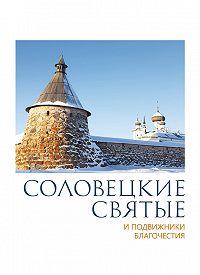 П. Пономарев - Соловецкие святые и подвижники благочестия