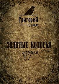 Григорий Карьянов - Золотые колосья