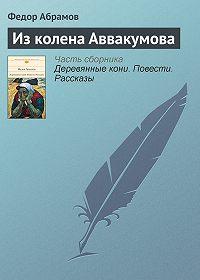 Федор Абрамов -Из колена Аввакумова