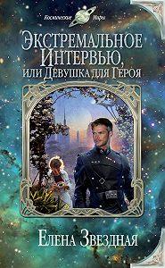 Елена Звёздная -Экстремальное интервью, или Девушка для героя