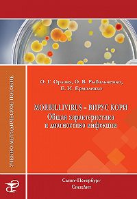 Ольга Орлова -Morbillivirus – вирус кори. Общая характеристика и диагностика инфекции. Учебно-методическое пособие