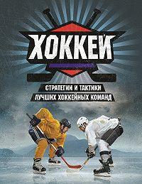 Майк Джонстон -Хоккей. Стратегии и тактики лучших хоккейных команд