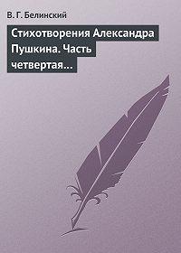 Виссарион Григорьевич Белинский -Стихотворения Александра Пушкина. Часть четвертая…