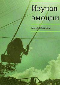 Мария Велисовская -Изучая эмоции