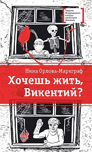 Нина Густавовна Орлова-Маркграф -Хочешь жить, Викентий?
