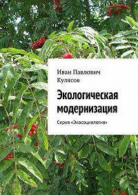 Иван Кулясов -Экологическая модернизация. Серия «Экосоциология»