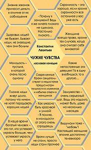 Константин Леонтьев - Чужие чувства