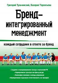Григорий Тульчинский -Бренд-интегрированный менеджмент