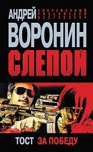 Андрей Воронин -Слепой. Тост за победу