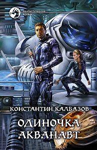 Константин Калбазов -Одиночка. Акванавт