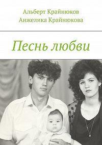 Альберт Крайнюков -Песнь любви