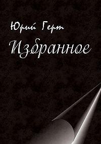 Юрий Герт -Избранное