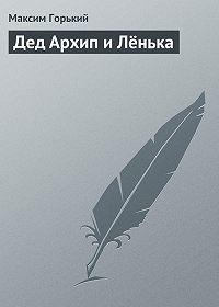 Максим Горький -Дед Архип и Лёнька