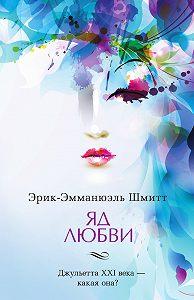 Эрик-Эмманюэль Шмитт - Яд любви. Отель двух миров (сборник)
