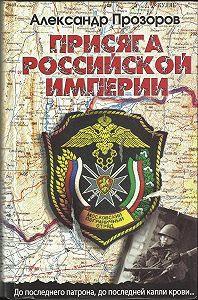 Александр Прозоров - Присяга Российской империи