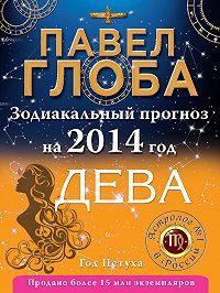 Павел Глоба -Дева. Зодиакальный прогноз на 2014 год