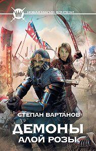 Степан  Вартанов -Демоны Алой розы