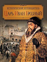 Валентина Колыванова -Царь Иван Грозный