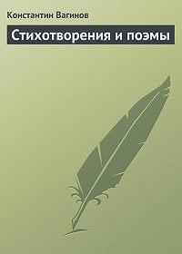 Константин Вагинов -Стихотворения и поэмы