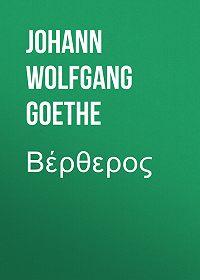 Johann Wolfgang -Βέρθερος