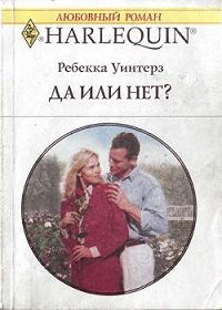 Ребекка Уинтерз - Да или нет?