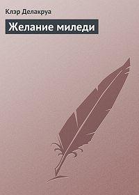 Клэр Делакруа -Желание миледи