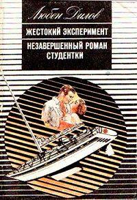 Любен Дилов -Жестокий эксперимент