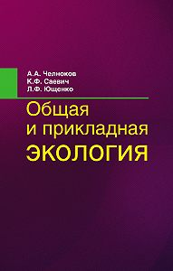 Александр Челноков, К. Саевич, Людмила Ющенко - Общая и прикладная экология