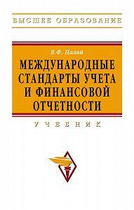 Виталий Федорович Палий -Международные стандарты учета и финансовой отчетности