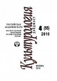 Ирина Галинская - Культурология: Дайджест №4 / 2010