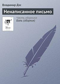 Владимир Дэс -Ненаписанное письмо